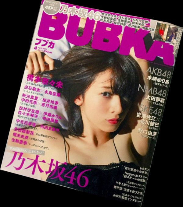 Cover of the Japanese Music / Celebrity / Gossip magazine Bubka featuring Idol bands AKB48, NMB48, SKE48 and for a bit of variety 乃木坂46 (Nogizaka46) .