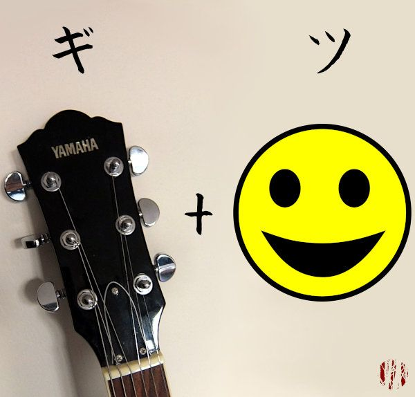 A guitar headstock and smiley face emoji below the Japanese katakana for git & tsu which look a bit like them
